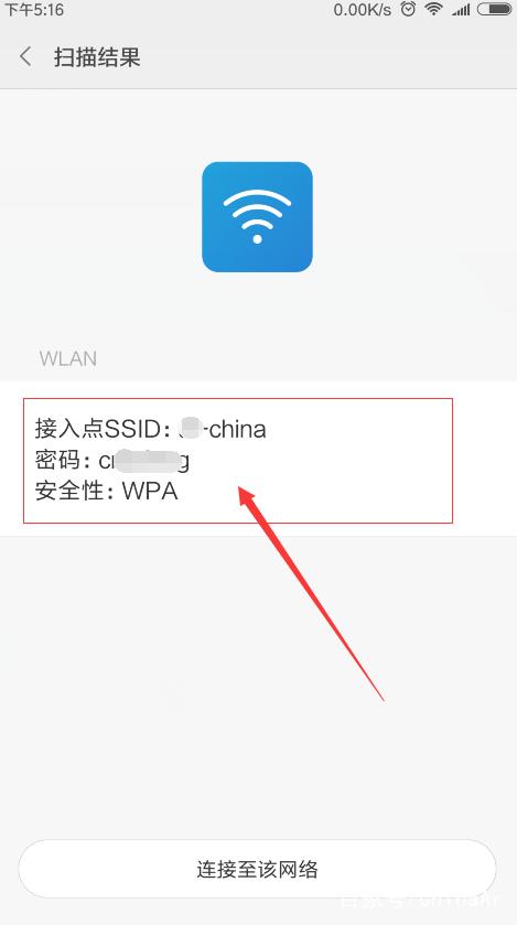 小米6如何查看wifi密码 免费WIFI联网 AR攻略 第4张