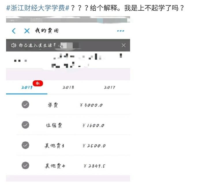 """浙江财经大学现""""天价收费"""",学校最新回应来了"""