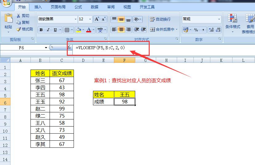 只会vlookup已经OUT了,Excel中12种查询方式全在这里