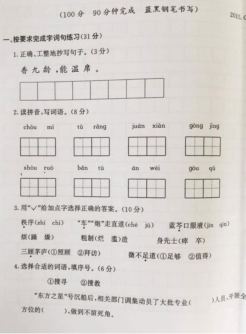 这些小学生考试题目,连家长都不一定会,要考100分可不容易