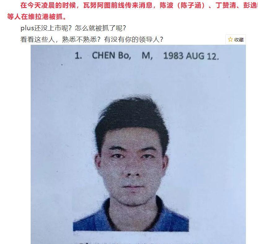 被捕是假消息吗?Plustoken创始人陈波自2018年后从未出国