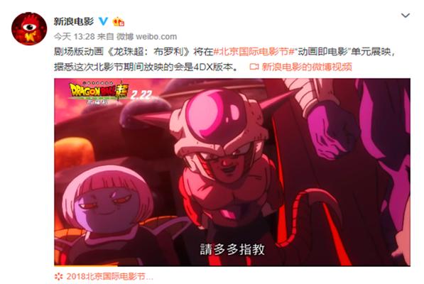 历史上首次!龙珠超剧场版大电影布罗利将参展北京国际电影节!