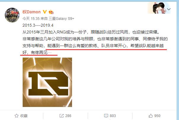 RNG内部真的出现了大问题?RNG经理发微博宣布自己离开RNG战队!