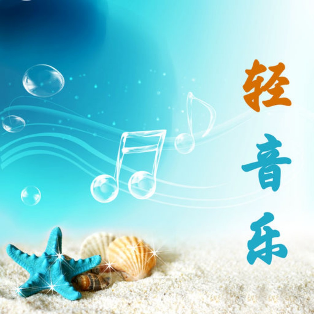 晚上睡觉之前听什么音乐容易睡着?