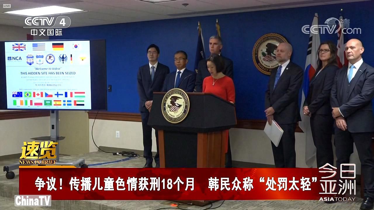 韩 美 英等多国警方捣毁某视频网站,查获犯罪嫌疑人310名
