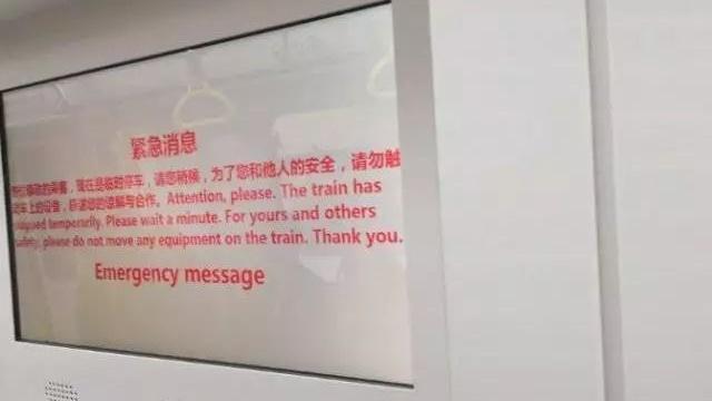 突发!南昌地铁2号线多次紧急停车