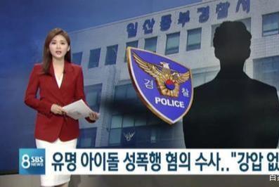 韩娱圈又来一个大瓜!SS501金亨俊被起诉涉嫌性侵,回应称是诬告