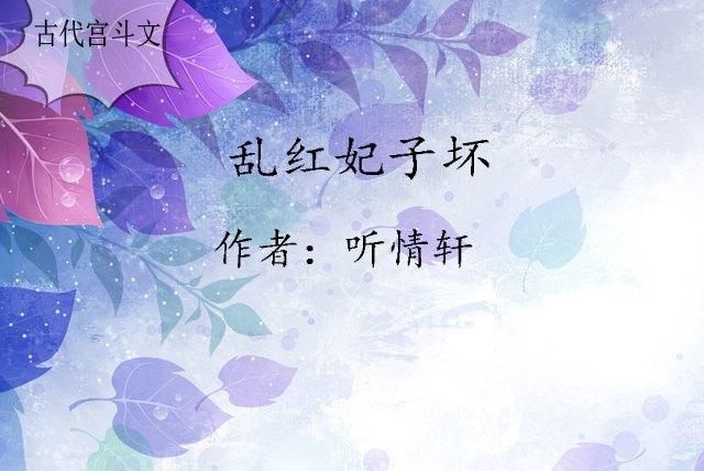 古代宫斗文:他将她利用彻底后,才发现已爱她入骨