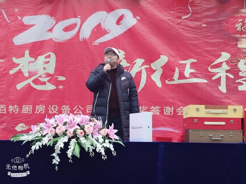 2019年优佰特厨房设备公司年会