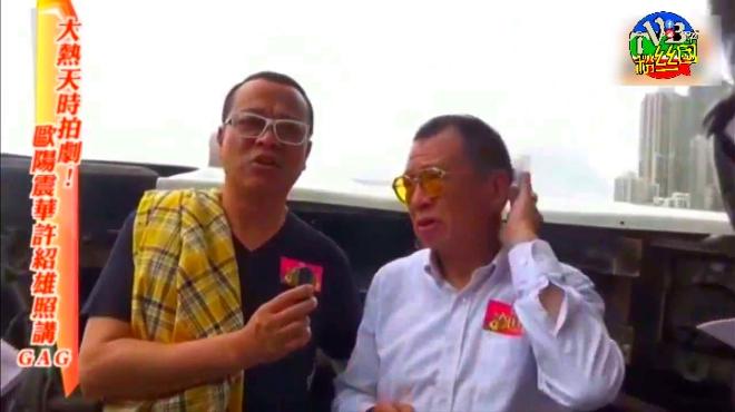 《夸世代》欧阳震华,叫许绍雄,食少的快餐!