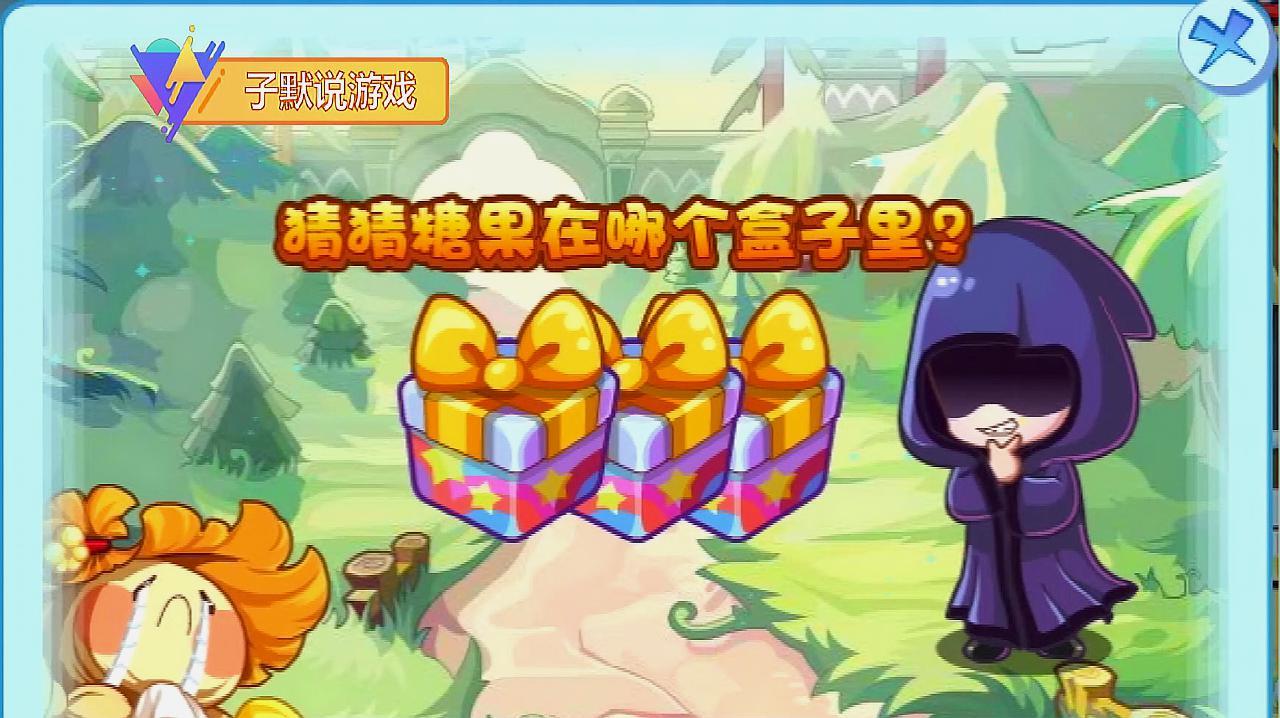 洛克王国趣味小游戏:猜猜糖果在哪个盒子里?