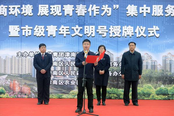 津南区举行集中服务月活动启动暨市级青年文明号授牌仪式