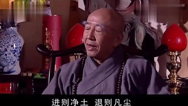 电视剧《天道》删节部分 五台山论道