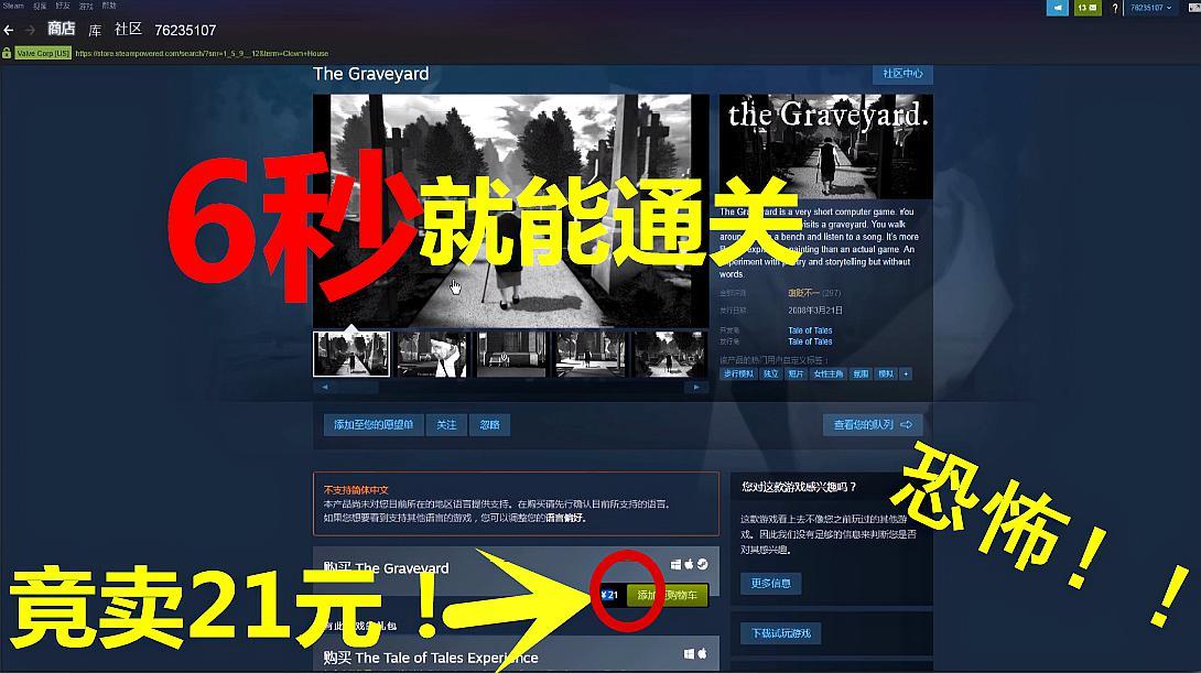 绿茶说游:6秒就通关的Steam游戏长什么样?看上去很像恐怖游戏