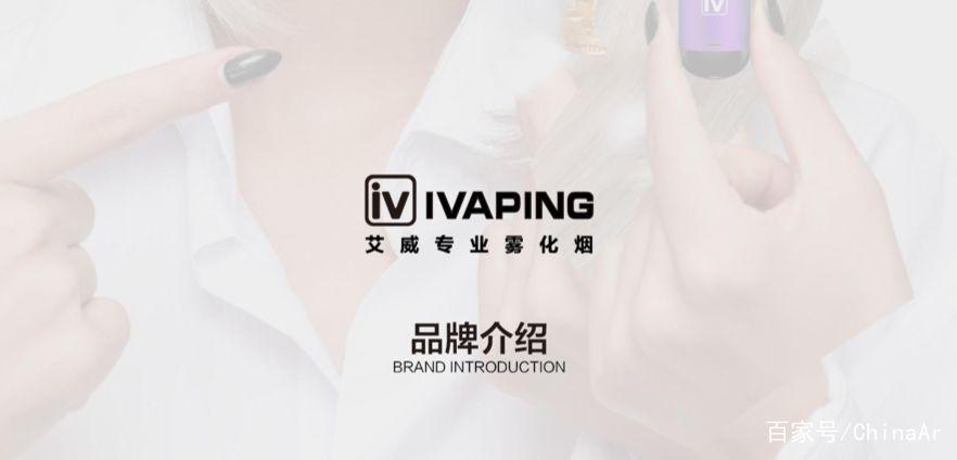 iv艾威(IVAPING)电子烟