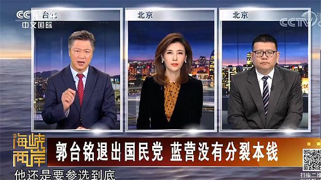 国民党31大佬劝退郭台铭参选2020 郭台铭:不再眷恋,退出国民党