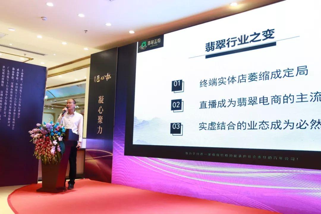 凝心聚力 合作共赢 2018中国琥珀发展论坛,翡翠王朝董事长杨牧仁先生发言
