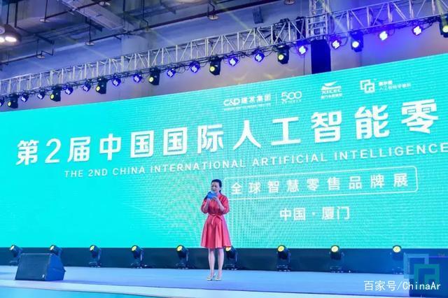 3天3万+专业观众!第2届中国国际人工智能零售展完美落幕 ar娱乐_打造AR产业周边娱乐信息项目 第24张