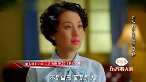 《剃刀边缘》第51集预告 文章 马伊琍卢芳生丁勇岱林源田昊高鑫斌
