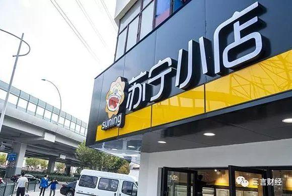 流量入口的价值,从苏宁小店看未来零售趋势