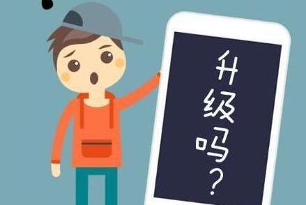 手机经常提醒更新系统,究竟要不要升级?别再搞错了!