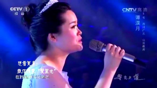 相对男版的《漂洋过海来看你》这个女孩唱出了新高