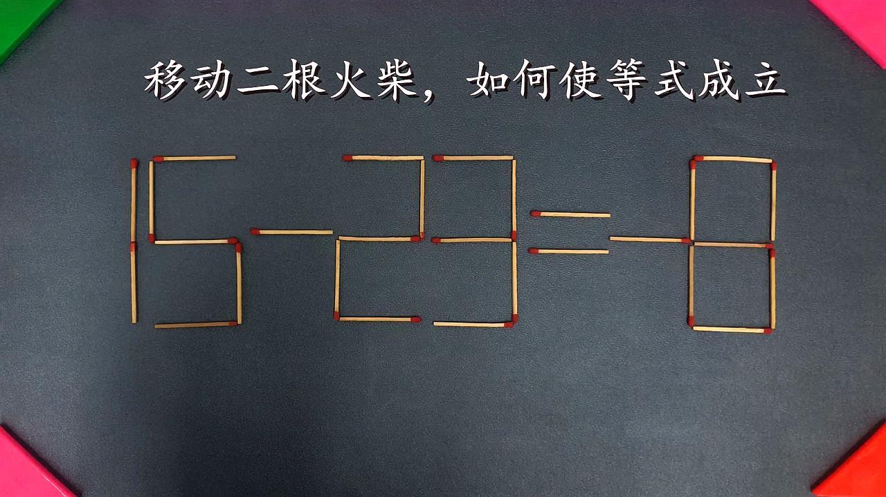 奥数挑战题:式子15-23=-8明显成立,如何移动两根火柴使它成立?