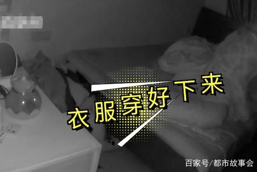 陌生女子凌晨强行闯入他人家中,脱衣躺床就睡:当时拉都拉不住!