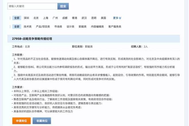 腾讯招聘传播经理:要求对竞品不当信息快速调动央媒