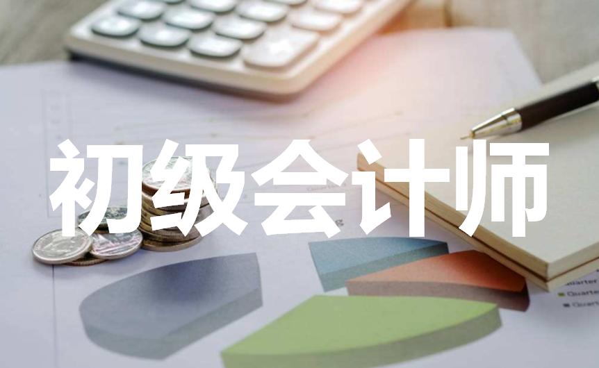 2019年初级会计职称考试报名攻略及详细指导