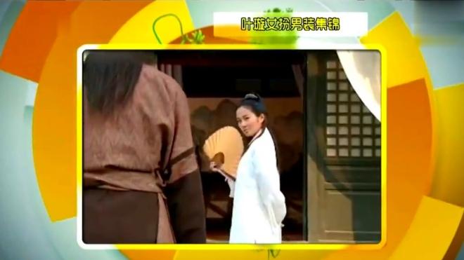 年代秀:叶璇女扮男装集锦!