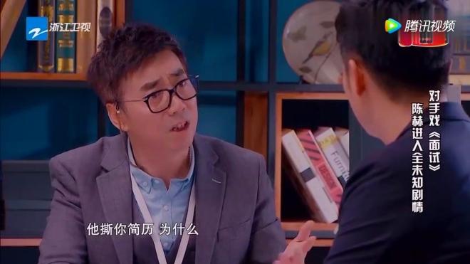 开心剧乐部:陈赫简历已撕,范明面试陈赫,被他记忆力折服