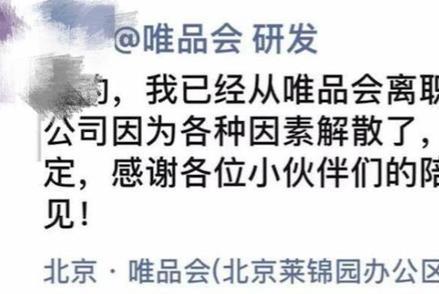 周杰伦代言的唯品会,离职员工发朋友圈称北京分公司已解散