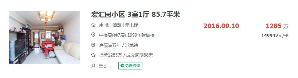 北京地区二手房量价齐跌现象明显 有中介称半年才卖一套