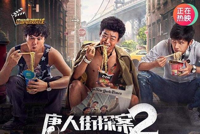 """明年的春节档都被预定,徐峥、林超贤、刘昊然看着是想""""搞事""""啊"""