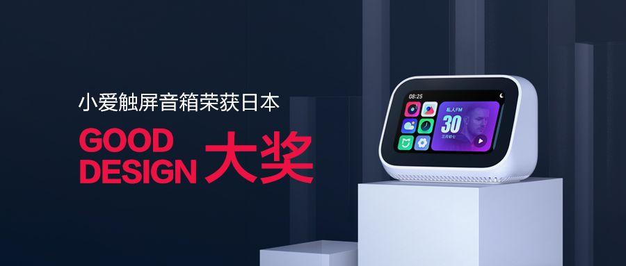 小爱触屏音箱获日本GOOD DESIGN设计奖 双11直降100元图片