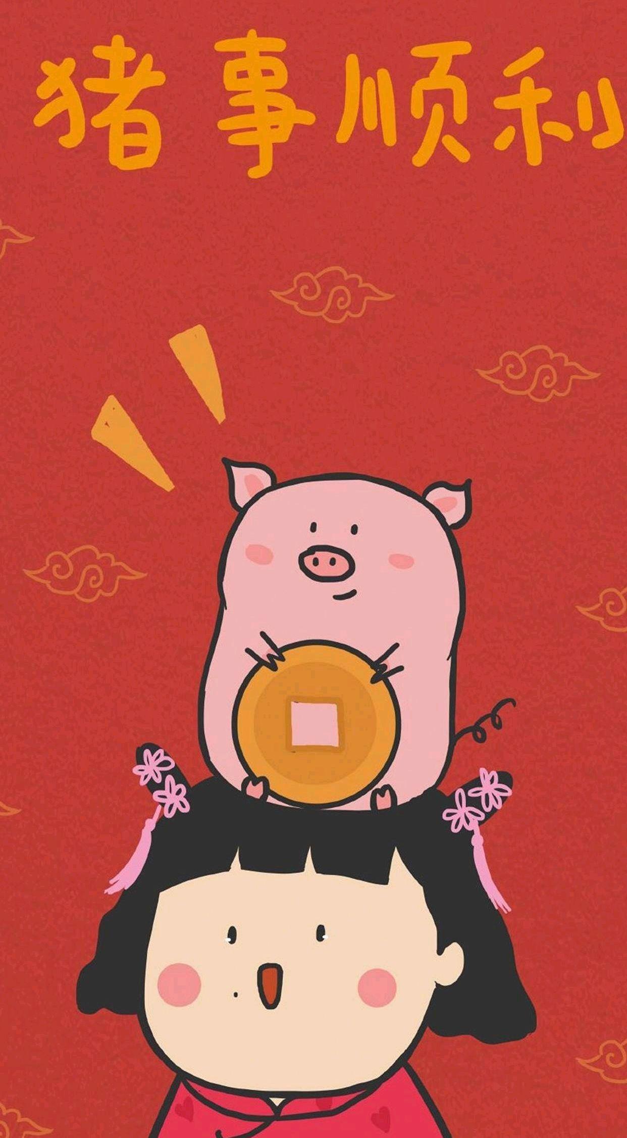 一大波猪年壁纸赶来!祝你猪年猪事顺利,好运不断图片