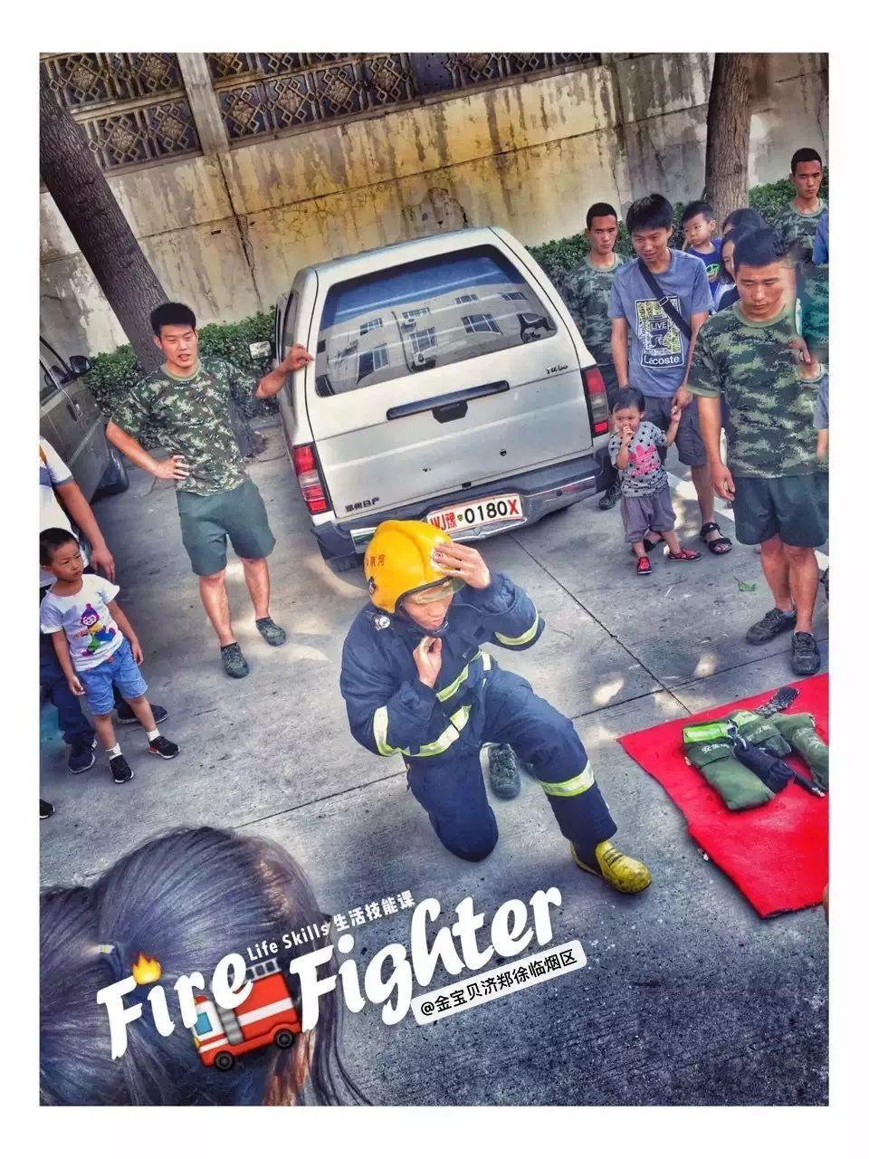 金宝贝早教消防演习
