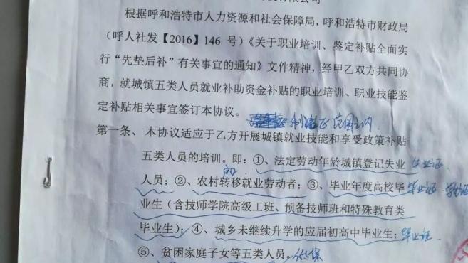 金荣驾校被指宣传审核不实 多名学员迟迟领不到补贴金