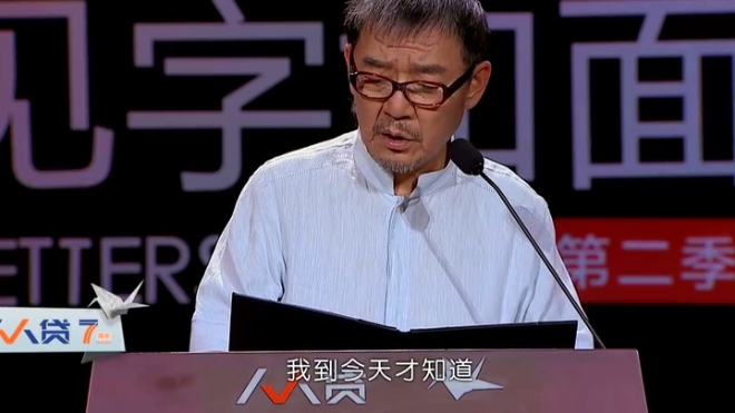 李立群读黄春明写给自缢儿子:一年了,你都没有回家吃饭