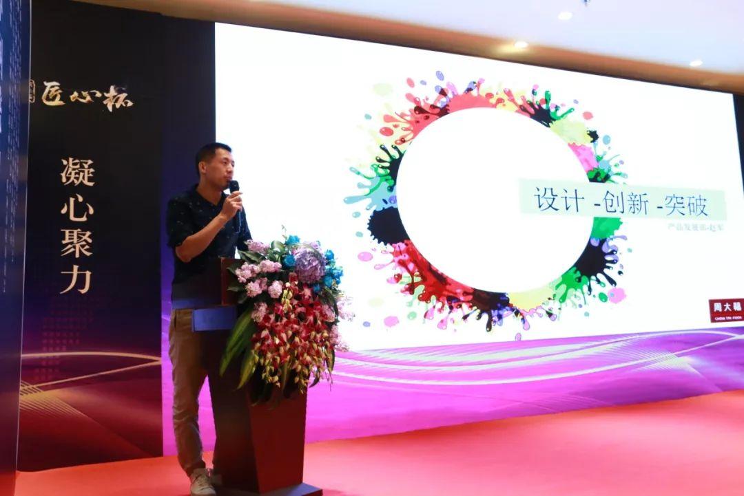 凝心聚力 合作共赢 2018中国琥珀发展论坛周大福珠宝产品发展部经理赵军先生发言