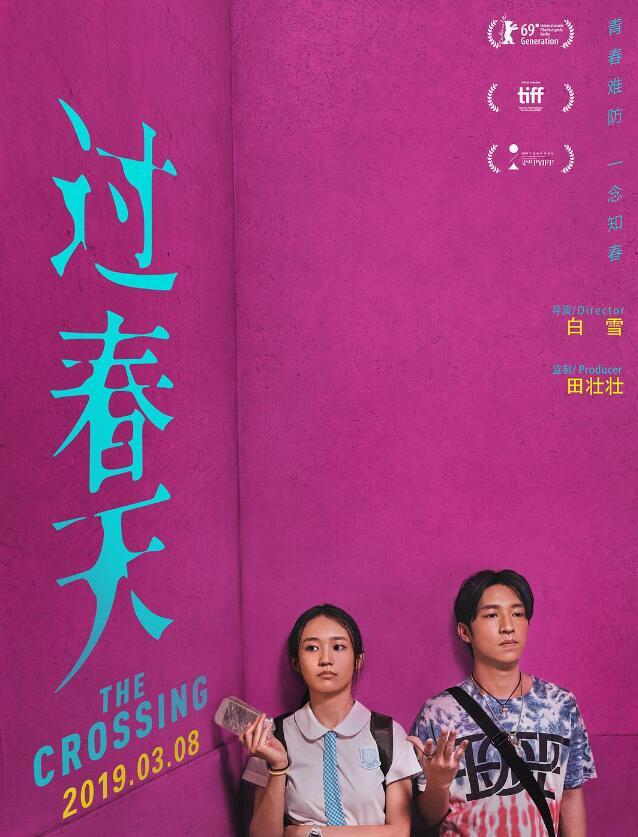 不按常规出牌的《过春天》,可能是今年最硬核的华语青春片!