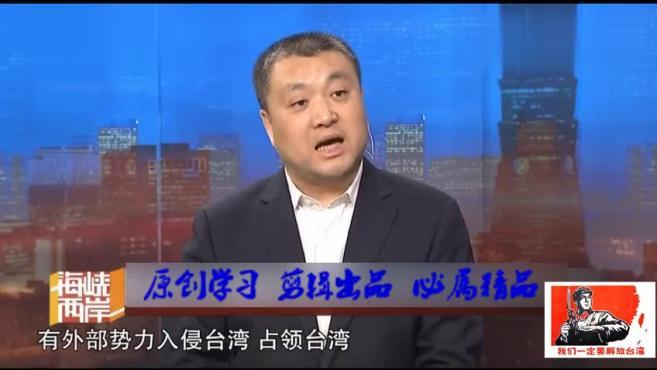 """CCTV!房兵大校一段185秒讲""""武统""""台湾视频!至今无人敢说!"""