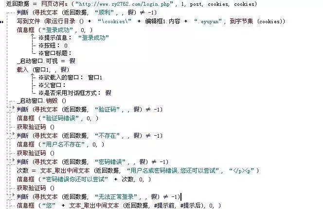 """我只是病毒界的杨超越,打扰了(""""微信勒索病毒""""全纪实)第20张-Myexplor"""