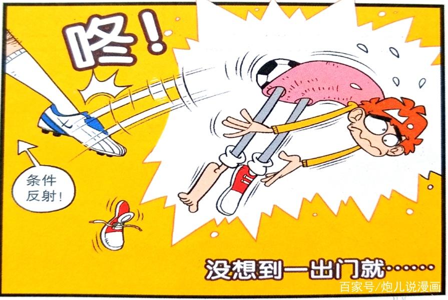 """猫小乐:小衰""""足球新皮肤""""坑队友?""""酷热领域""""太奇葩!"""