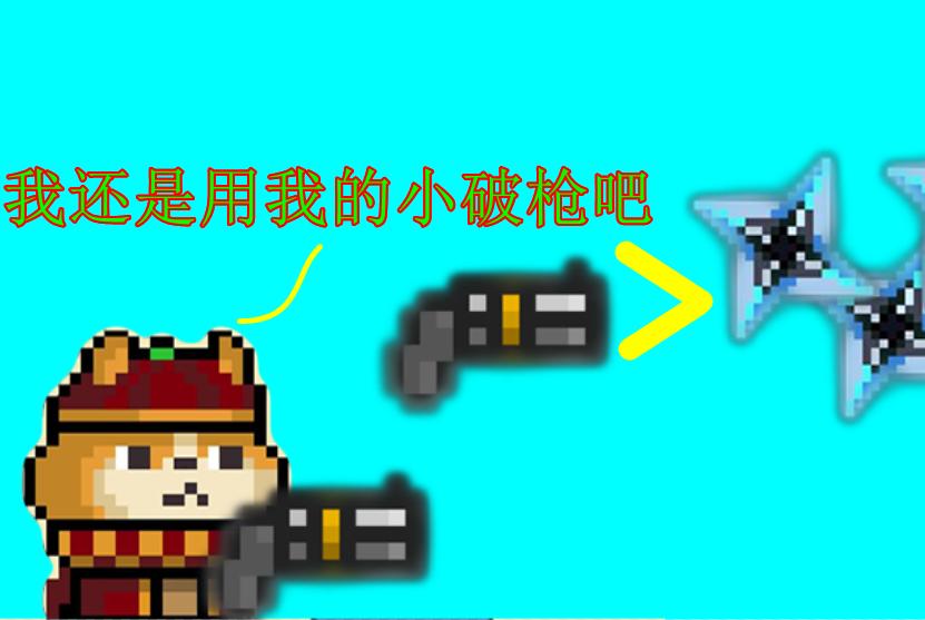 元气骑士:是特性还是暗改?电弧手里剑惨遭削弱坠落紫武神坛