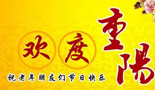 九九重阳节发朋友圈的祝福语说说精选,2018重阳节为老人送祝福!