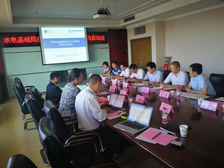 中美嘉伦水电基础局分红权激励和混改咨询项目项目正式启动