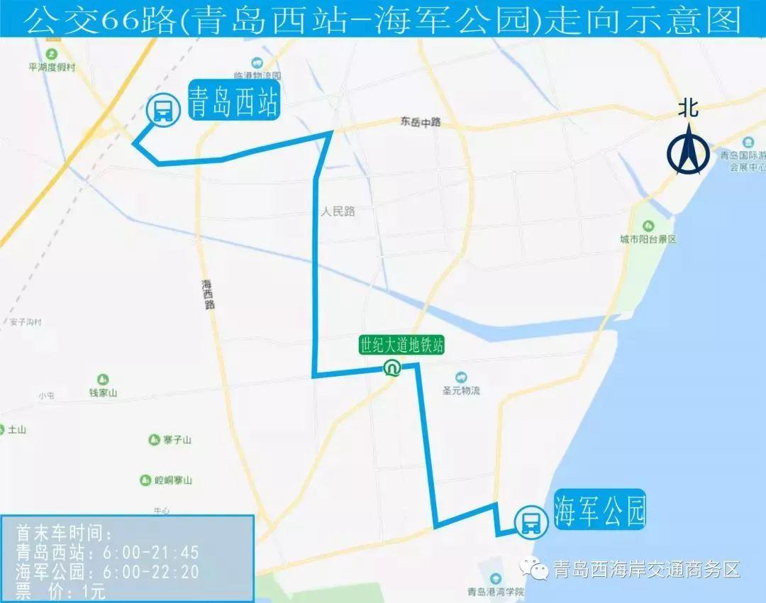 「铁路」全国铁路调图,26班次经停青岛西站!(附最全
