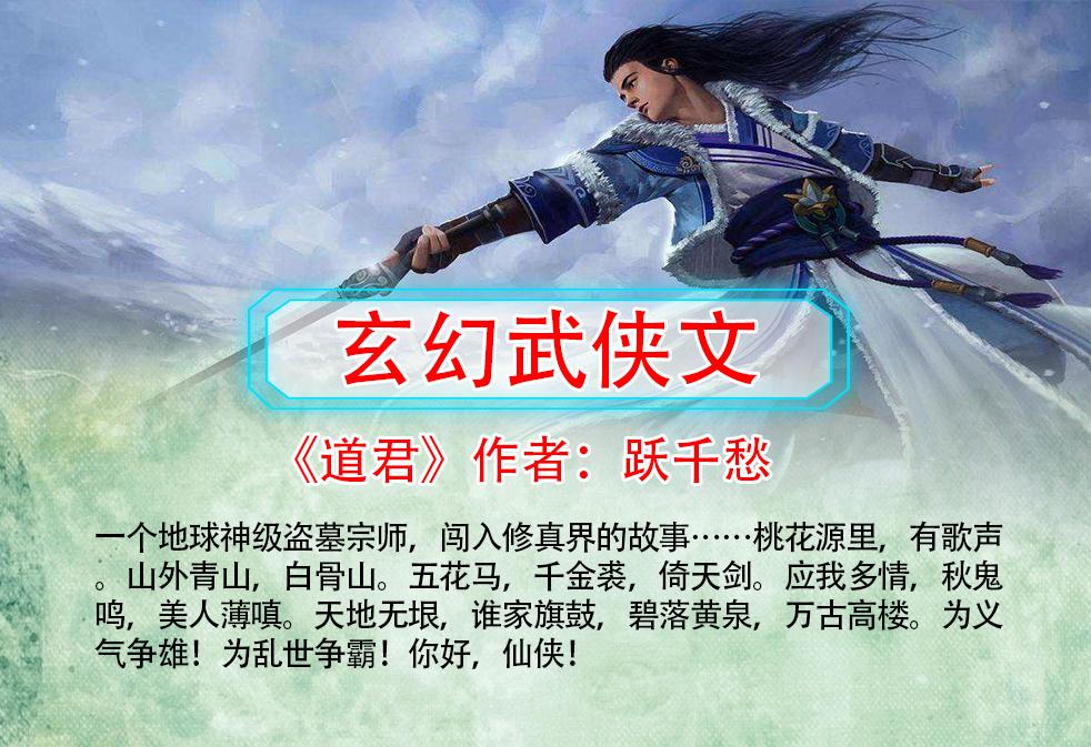 火蛇根_净无痕新作强势崛起,力压《道君》和《剑来》,夺得排行榜第一!